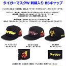 タイガーマスクW 刺繍入り BBキャップ ( 7653-012 )