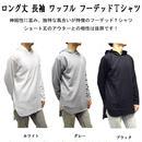 AMORTE ロング丈 長袖 ワッフル フーデッド Tシャツ( 7401-108 )