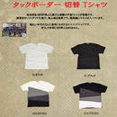 NEVEREND タックボーダー 切替 Tシャツ ( 7703-834 )
