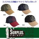 SURPLUS コットンツイル ロゴ刺繍入り ツートーン フルフェイスキャップ 7651-016