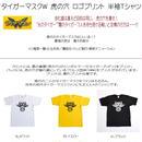 タイガーマスクW 虎の穴 ロゴプリント 半袖Tシャツ ( 7503-851 )