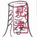 65)性格改善符  自分にとって嫌な性格を直そうと働きかける符 (携帯1枚)