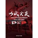 【残りわずか】以武会友2017 DVD(日中国交正常化45周年記念武術名家公演 × WUSHU TAICHI 大演武会)