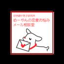 めーやんの恋愛お悩みメール相談室 (1往復分チケット)