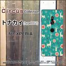 XPERIAシリーズ トナカイ(type002) スマホケース ハードタイプ (品番ci-036)