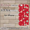 iPhoneシリーズ トナカイ(type001) スマホケース ソフトタイプ (品番ci-035)