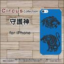iPhoneシリーズ 守護神 スマホケース ハードタイプ (品番ci-027)