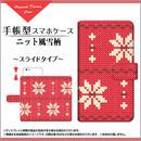 AQUOSシリーズ ニット風雪柄 手帳型 スライドタイプ 内側ホワイト/ブラウン(品番caqbook-048)