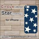 iPhoneシリーズ Star(type002) スマホケース ソフトタイプ (品番ci-004)
