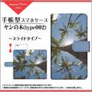 AQUOSシリーズ ヤシの木(type002) 手帳型 スライドタイプ 内側ホワイト/ブラウン(品番caqbook-064)