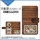 XPERIA XZ2シリーズ 木目調(type002) 手帳型 スライドタイプ 内側ホワイト/ブラウン(品番cxpbook-067)