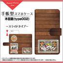 AQUOSシリーズ 木目調(type002) 手帳型 スライドタイプ 内側ホワイト/ブラウン(品番caqbook-067)