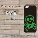 iPhoneシリーズ ドクロ スマホケース ハードタイプ (品番ci-034)