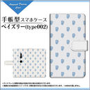 XPERIA XZ2シリーズ ペイズリー(type002) 手帳型 スライドタイプ 内側ホワイト/ブラウン(品番cxpbook-036)