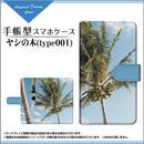 XPERIA XZ2シリーズ ヤシの木(type001) 手帳型 スライドタイプ 内側ホワイト/ブラウン(品番cxpbook-063)