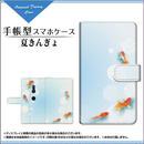 XPERIA XZ2シリーズ 夏きんぎょ 手帳型 スライドタイプ 内側ホワイト/ブラウン(品番cxpbook-047)