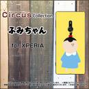 XPERIAシリーズ ふみちゃん スマホケース ハードタイプ (品番ci-033)