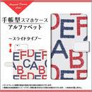 AQUOSシリーズ アルファベット 手帳型 スライドタイプ 内側ホワイト/ブラウン(品番caqbook-016)