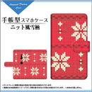 XPERIA XZ2シリーズ ニット風雪柄 手帳型 スライドタイプ 内側ホワイト/ブラウン(品番cxpbook-048)