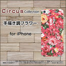 iPhoneシリーズ 手描き調フラワー スマホケース ハードタイプ (品番ci-017)