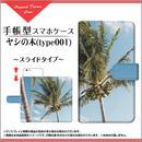AQUOSシリーズ ヤシの木(type001) 手帳型 スライドタイプ 内側ホワイト/ブラウン(品番caqbook-063)