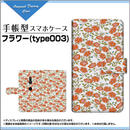 XPERIA XZ2シリーズ フラワー(type003) 手帳型 スライドタイプ 内側ホワイト/ブラウン(品番cxpbook-032)