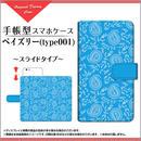 AQUOSシリーズ ペイズリー(type001) 手帳型 スライドタイプ 内側ホワイト/ブラウン(品番caqbook-035)