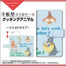 iPhoneシリーズ クッキングアニマル 手帳型 スライドタイプ 内側ホワイト/ブラウン(品番cibook-045)