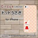 iPhoneシリーズ ドットうさぎ スマホケース ハードタイプ (品番ci-031)
