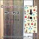 XPERIAシリーズ サーカス スマホケース ハードタイプ (品番ci-024)