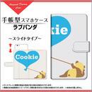 AQUOSシリーズ ラブパンダ 手帳型 スライドタイプ 内側ホワイト/ブラウン(品番caqbook-044)