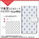 AQUOSシリーズ ペイズリー(type002) 手帳型 スライドタイプ 内側ホワイト/ブラウン(品番caqbook-036)