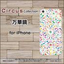 iPhoneシリーズ 万華鏡 スマホケース ソフトタイプ (品番ci-068)