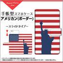 AQUOSシリーズ アメリカン(ボーダー) 手帳型 スライドタイプ 内側ホワイト/ブラウン(品番caqbook-002)