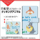 AQUOSシリーズ クッキングアニマル 手帳型 スライドタイプ 内側ホワイト/ブラウン(品番caqbook-045)