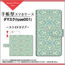 AQUOSシリーズ ダマスク(type001) 手帳型 スライドタイプ 内側ホワイト/ブラウン(品番caqbook-069)