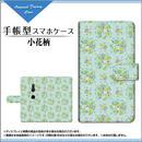 XPERIA XZ2シリーズ 小花柄 手帳型 スライドタイプ 内側ホワイト/ブラウン(品番cxpbook-028)