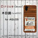 AQUOSシリーズ 木目調(type002) スマホケース ハードタイプ (品番caq-050)