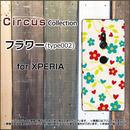 XPERIAシリーズ フラワー(type002) スマホケース ハードタイプ (品番ci-063)