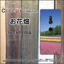 XPERIAシリーズ お花畑 スマホケース ハードタイプ (品番ci-019)