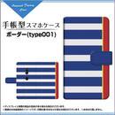 XPERIA XZ2シリーズ ボーダー(type001) 手帳型 スライドタイプ 内側ホワイト/ブラウン(品番cxpbook-009)