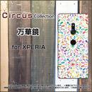 XPERIAシリーズ 万華鏡 スマホケース ハードタイプ (品番ci-068)