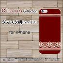 iPhoneシリーズ ダマスク(type001) スマホケース ハードタイプ (品番ci-021)