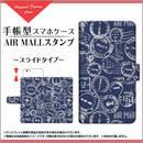AQUOSシリーズ AIR MALLスタンプ 手帳型 スライドタイプ 内側ホワイト/ブラウン(品番caqbook-006)