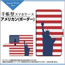XPERIA XZ2シリーズ アメリカン(ボーダー) 手帳型 スライドタイプ 内側ホワイト/ブラウン(品番cibook-002)
