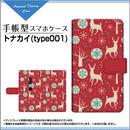 XPERIA XZ2シリーズ トナカイ(type001) 手帳型 スライドタイプ 内側ホワイト/ブラウン(品番cxpbook-050)