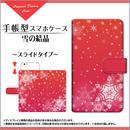 AQUOSシリーズ 雪の結晶 手帳型 スライドタイプ 内側ホワイト/ブラウン(品番caqbook-052)