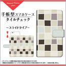 iPhoneシリーズ タイルチェック 手帳型 スライドタイプ 内側ホワイト/ブラウン(品番cibook-023)