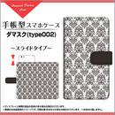 AQUOSシリーズ ダマスク(type002) 手帳型 スライドタイプ 内側ホワイト/ブラウン(品番caqbook-070)