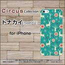 iPhoneシリーズ トナカイ(type002) スマホケース ソフトタイプ (品番ci-036)